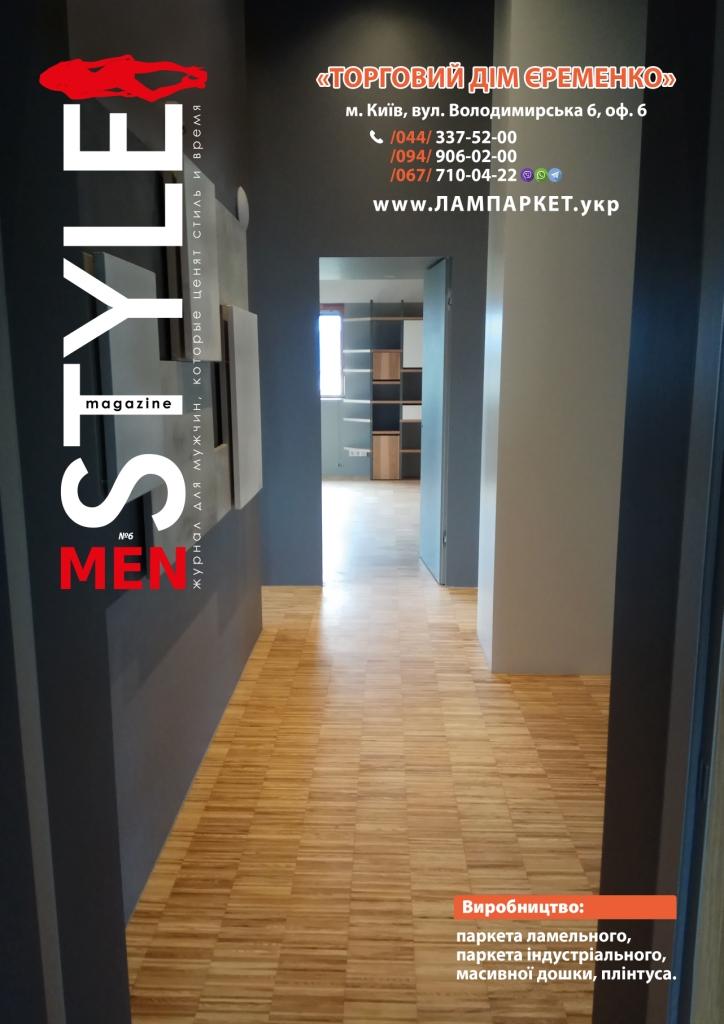 Торговый Дом Ерёменко Обложка журнала MS №6(79)