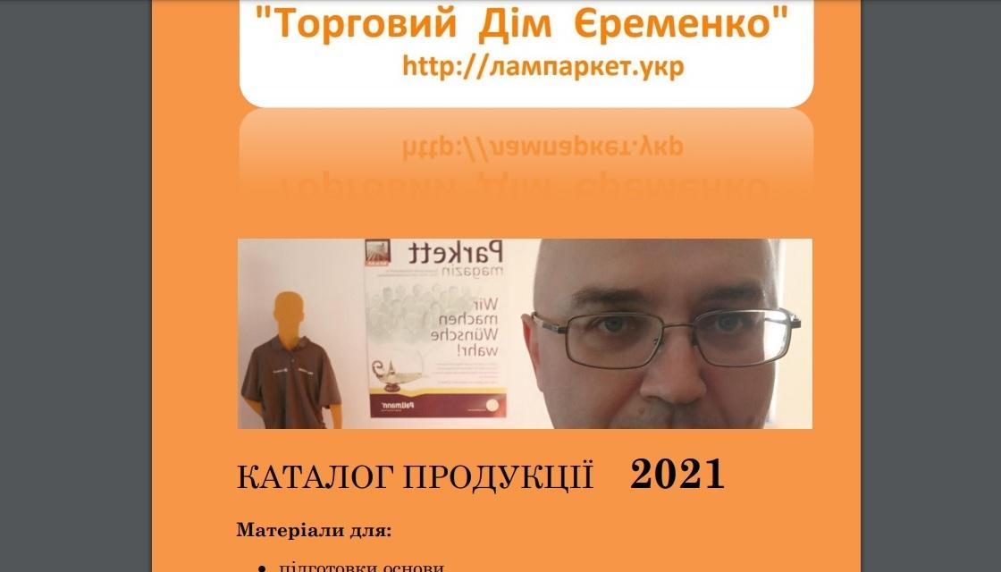 Заставка каталога ТДЕ 2021